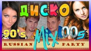 Русские Хиты Дискотеки 90х 00х Vol.1 (Serega Bolonkin VideoMix) │ Russian 90s 00s Dance Hits Megamix