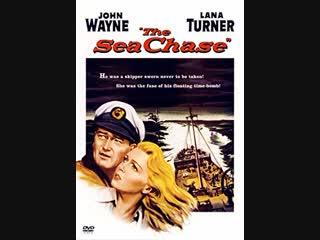 The Sea Chase (1955) John Wayne, Lana Turner, David Farrar