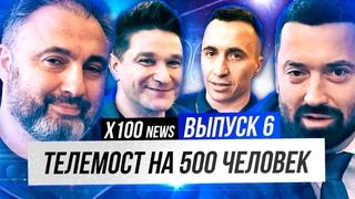 Движуха X100: как за один день заработать на годы! | X100 News #6
