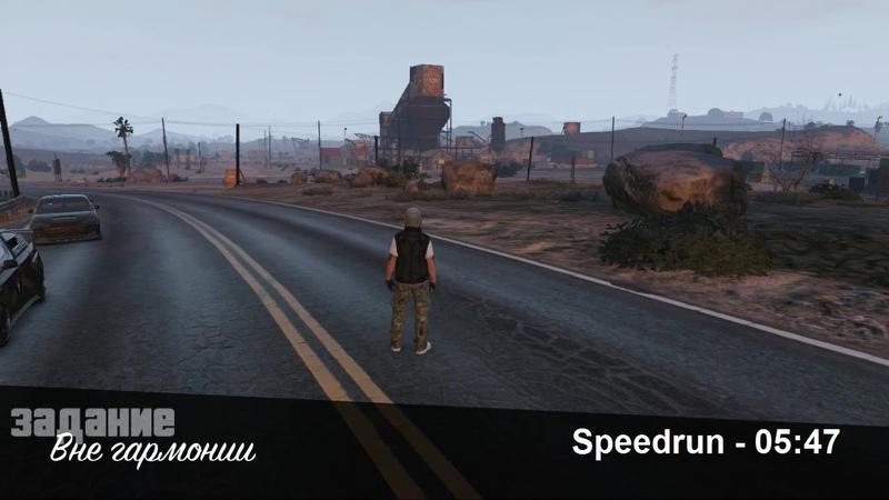 GTA Online: Задание Вне гармонии (Speedrun - 05:47, Кооп) (PS3)
