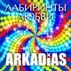 Аркадиас, Мотова Кристина, Мотова Ева - Волшебник - вечер