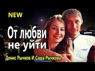 Вот Это Песня !!! От любви не уйти   Денис Рычков И Саша Рычкова NEW 2020 Обалденная !