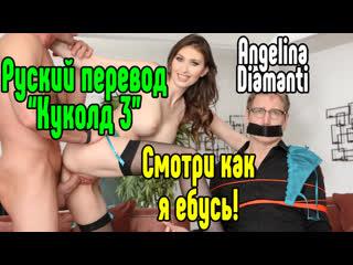 Angelina Diamanti большие сиськи big tits Трах, all sex, porn, big tits , Milf, инцест, порно blowjob brazzers секс анальное