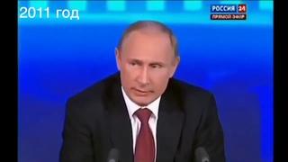 Как Путин обещал не менять Конституцию