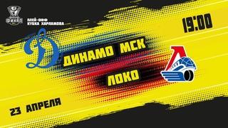 . МХК Динамо МСК  Локо | (Финал Кубка Харламова)  Прямая трансляция