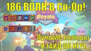 RUSH ROYALE | ЛУЧШИЕ КОЛОДЫ В Co-Op ДЛЯ 180+ ВОЛН | ГАЙД