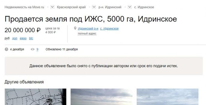 Холопы, девки и конюшня: в Сибири на продажу выставили деревню с крестьянами, изображение №2