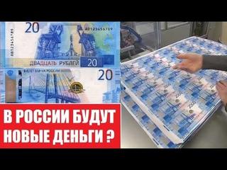 Будет ли деноминация рубля 2021? | Обновление дизайна банкнот | Слухи и заявление ЦБ РФ