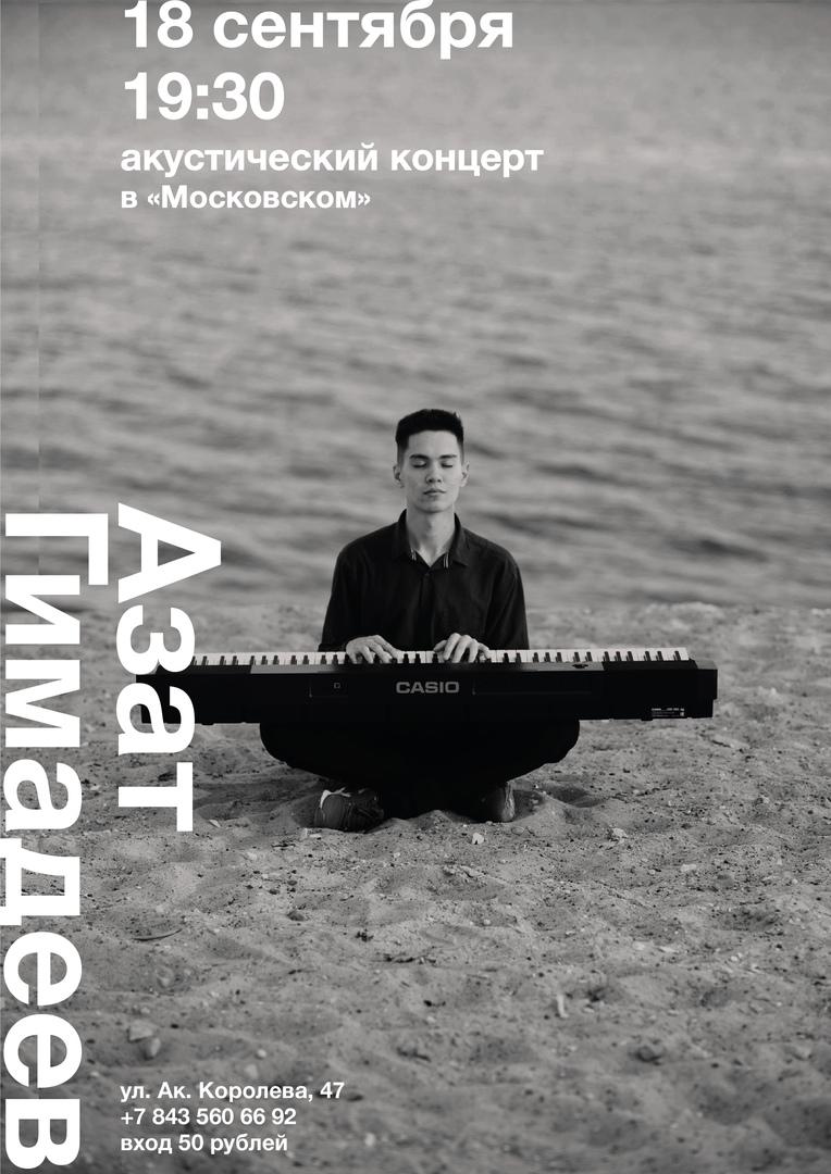 Афиша Казань 18.09 / Акустический концерт Азата Гимадеева