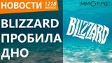 Blizzard пробила дно. Новости