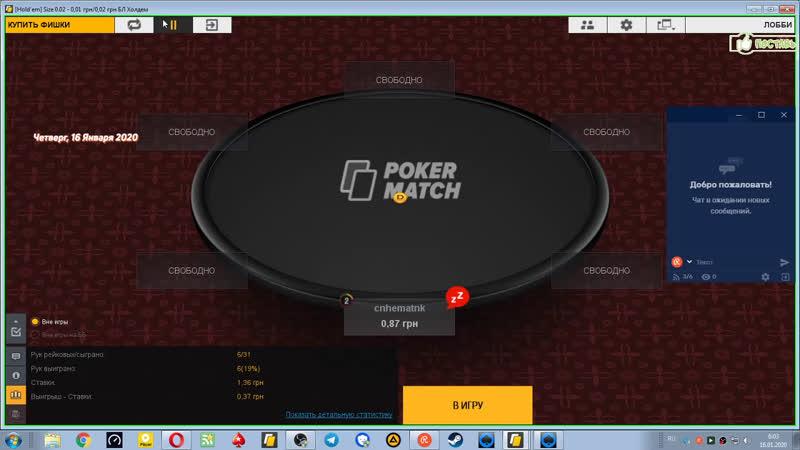8 столов микролимиты (poker)