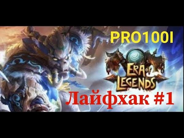 Era of Legends: лайфхак для лучника хантера, карта сокровищ. Видео для новичков. Лайфхак номер 1