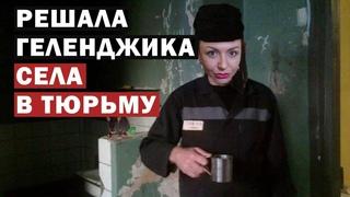 Решала Геленджика Потапенкова получила реальный срок