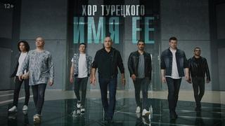 Хор Турецкого – Имя её (Премьера клипа 2020)