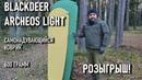 Самонадувающийся легкий коврик для похода Blackdeer Archeos Light Розыгрыш коврика самонадувайка