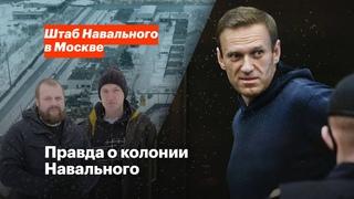 Бывшие зеки о том, что происходит в колонии, куда отправили Навального