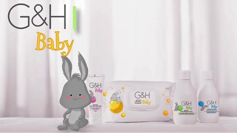 GH™ BabyG H Нежный уход за детской кожей