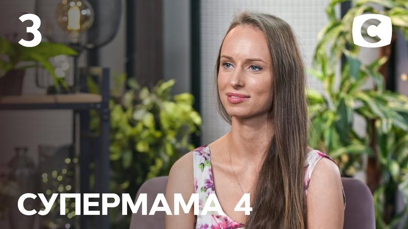 Мама аристократка Женя живет за счет поклонников Супермама 4 сезон Выпуск 3