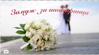 Советы, как выйти замуж за иностранца.
