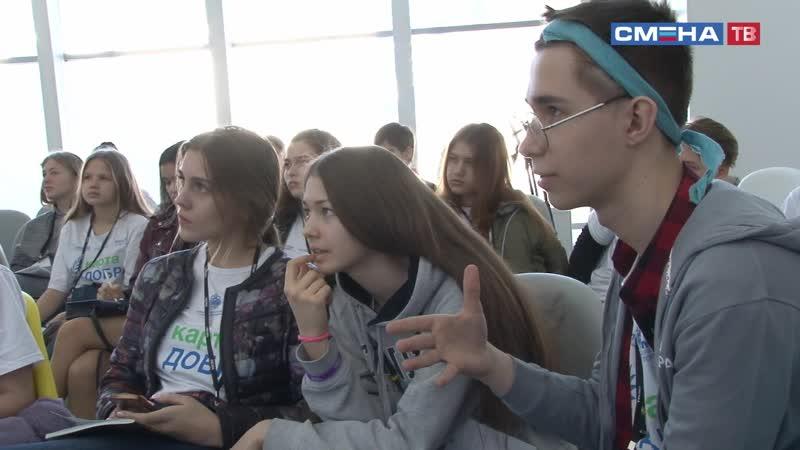 Образовательное занятие на тему Навыки переговоров на программе Карта добра в ВДЦ Смена