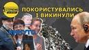 Русскіє своїх кидають Чотири повчальні історії СТЕРНЕНКО НА ЗВ'ЯЗКУ