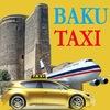 Такси в Баку из аэропорта