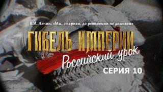 Гибель империи. Российский урок. 10-я серия