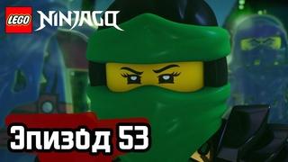 Лего Ниндзяго S5E9. Проклятый мир, Часть I