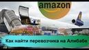 Амазон 2020 - Как найти перевозчика из Китая на американский Амазон за 5 мин- Amazon Private Label