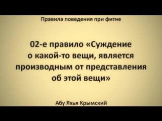 3 Правила поведения при фитне __ Абу Яхья Крымский_low.mp4
