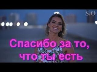 Супер новинка Сергей Одинцов - Спасибо за то, что ты есть