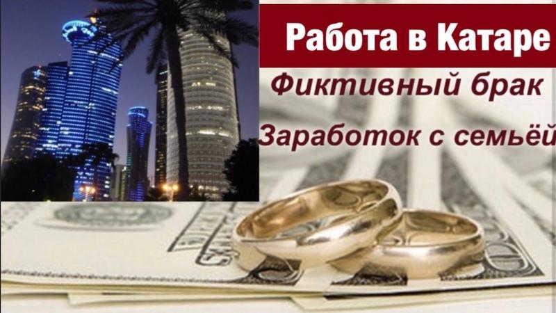 Работа в Катаре Доха Работа заграницей Фиктивный брак Как заработать с семьей