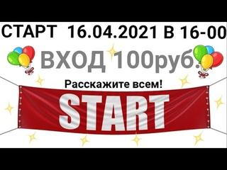 СТАРТ МАТРИЦЫ 16 04 2021 В 16 00 Официальное видео SuperStars НОВЫЙ МАРКЕТИНГ