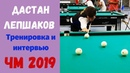 Дастан Лепшаков. Тренировка и интервью на Чемпионате Мира по бильярду 2019