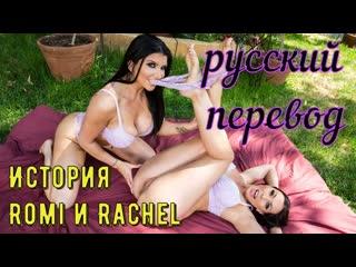 Rachel Starr, Romi Rain - История Romi и Rachel (русские титры big tits, brazzers, sex, porno, blowjob,milf инцест мамка)