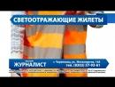 ИДЧ Жур жилеты 2018 25с ГОТ 1 1