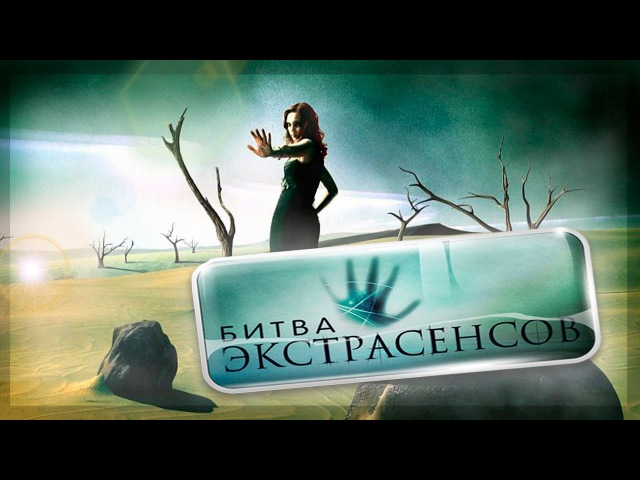 Битва экстрасенсов 18 сезон выпуск 5 серия 20 10 17 20 октября 2017 Что стало с победителями шоу