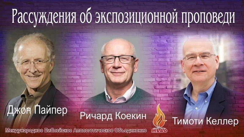 РАССУЖДЕНИЯ ОБ ЭКСПОЗИЦИОННОЙ ПРОПОВЕДИ Джон Пайпер Ричард Коекин Тимоти Келлер