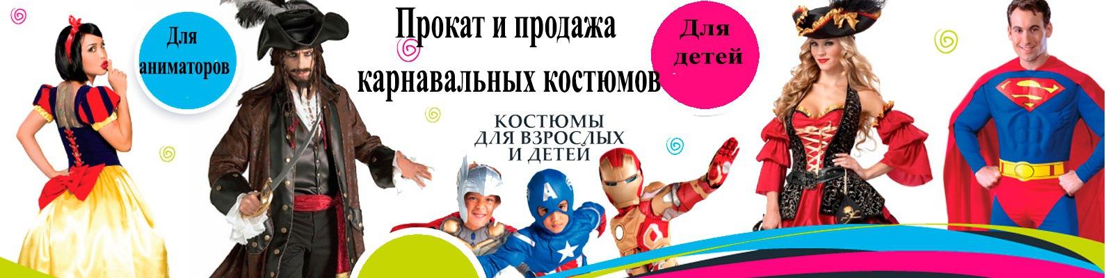 Прокат детских карнавальных костюмов в Киеве районе