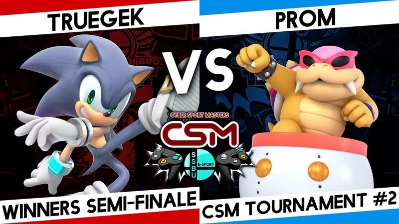 SSBU CSM tournament winners semi finale TrueGek Соник vs PRoM Боузер Мл