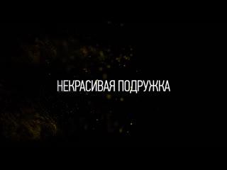 Нeкрасивая подружкa 1-4 серии ( Детектив ) от