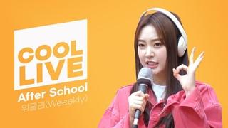 쿨룩 LIVE ▷위클리(Weeekly) 'After School' /[Day6의 키스 더 라디오] l KBS 210418 방송