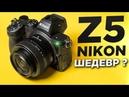 Nikon Z5 Обзор и тесты. ЛУЧШАЯ БЮДЖЕТНАЯ Беззеркальная камера для фото и видео ?