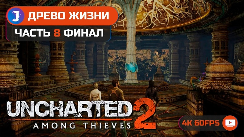 Uncharted 2 Among Thieves Среди воров ➤ Прохождение 8 ФИНАЛ ➤ Древо жизни ✪ PS5 4K 60fps