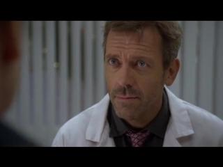 Есть такие пациенты... Доктор Хаус