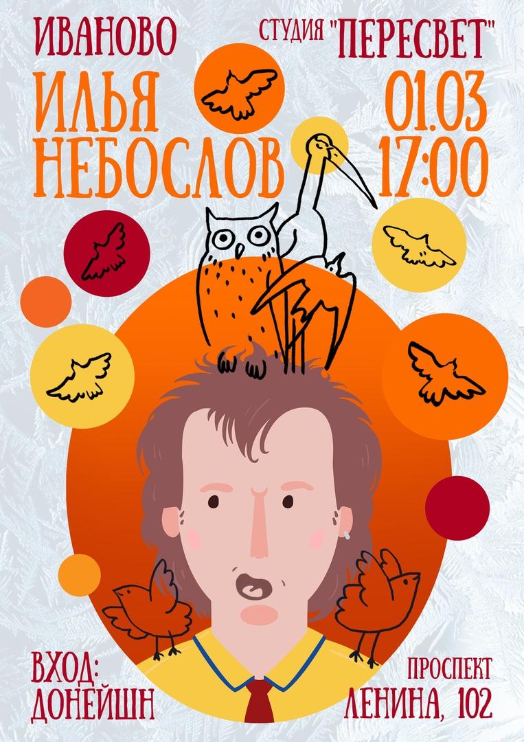 Афиша Екатеринбург 01.03 Небослов в студии Пересвет / Иваново