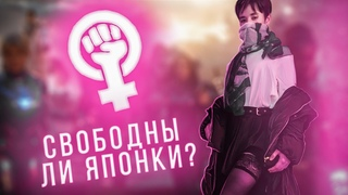 СВОБОДНЫ ЛИ ЯПОНКИ? Феминизм в Японии и ответ любителям японок