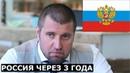 Будет ли деноминация рубля Россия через 3 года. Запрос на справедливость. Дмитрий Потапенко
