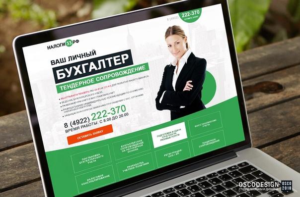 Создание сайта для бухгалтера бизнес компания новосибирск официальный сайт