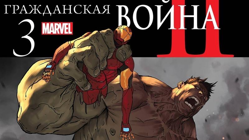 Гражданская Война 2 3. Civil War II 3. Комикс.